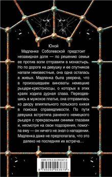 Обложка сзади Рыцарь темного солнца Валерия Вербинина