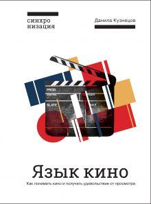 Обложка Язык кино. Как понимать кино и получать удовольствие от просмотра Данила Кузнецов