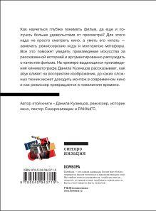 Обложка сзади Язык кино. Как понимать кино и получать удовольствие от просмотра Данила Кузнецов