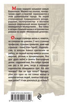Обложка сзади С небес на землю Татьяна Устинова