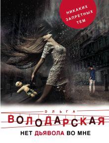 Обложка Нет дьявола во мне Ольга Володарская