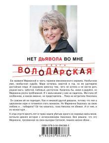 Обложка сзади Нет дьявола во мне Ольга Володарская