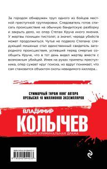 Обложка сзади Мент в законе. Круче, чем оружие Владимир Колычев