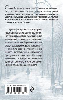 Обложка сзади Потрошитель душ Антон Леонтьев