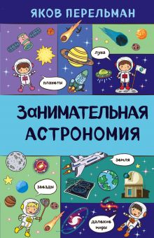 Обложка Занимательная астрономия Яков Перельман