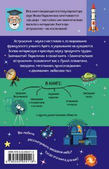 Обложка сзади Занимательная астрономия Яков Перельман