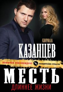 Обложка Месть длиннее жизни Кирилл Казанцев