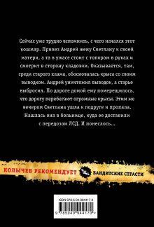 Обложка сзади Месть длиннее жизни Кирилл Казанцев