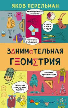 Обложка Занимательная геометрия Яков Перельман