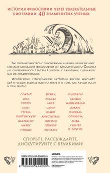 Обложка сзади Краткая история философии: биографии 40 знаменитых философов Найджел Уорбертон
