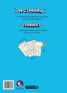 Обложка сзади Записная Комикс-книжка. Скетчбук Екатерина Чинаски