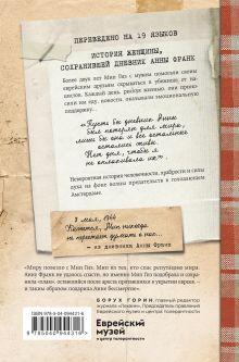 Обложка сзади Я прятала Анну Франк. История женщины, которая пыталась спасти семью Франк от нацистов Мип Гиз, Элисон Лесли Голд