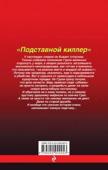 Обложка сзади Подставной киллер Николай Леонов, Алексей Макеев