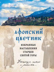 Афонский цветник. Избранные наставления старцев Святой Горы