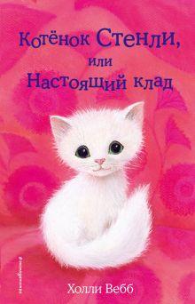 Котёнок Стенли, или Настоящий клад (выпуск 37)