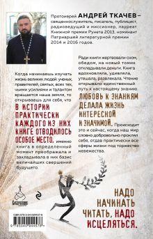 Обложка сзади Таинство чтения. Как книги делают нас значимыми людьми Протоиерей Ткачев Андрей