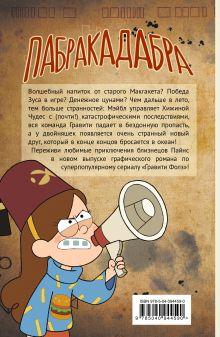 Обложка сзади Гравити Фолз. Графический роман. Вып. 5