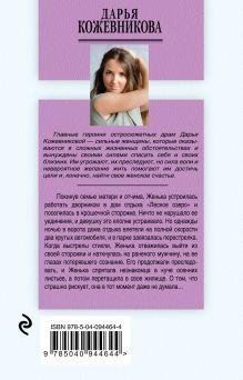 Обложка сзади Охота на лесную нимфу Дарья Кожевникова