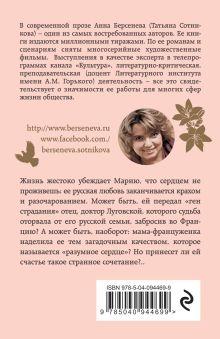 Обложка сзади Французская жена Анна Берсенева