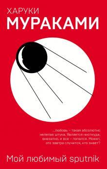 Обложка Мой любимый sputnik Харуки Мураками