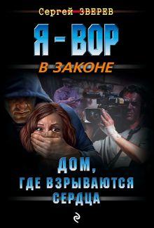 Обложка Дом, где взрываются сердца Сергей Зверев