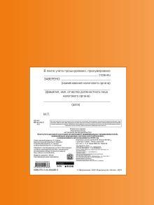 Обложка сзади Книга учета доходов и расходов организаций и индивидуальных предпринимателей, применяющих упрощенную систему налогообложения с изм. на 2018 год