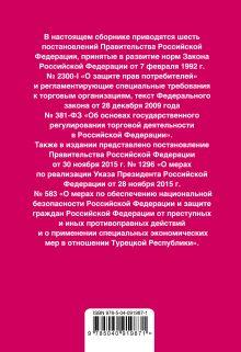 Обложка сзади Правила торговли. Постановление о санкциях. Тексты с посл. изм. и доп. на 2018 г.