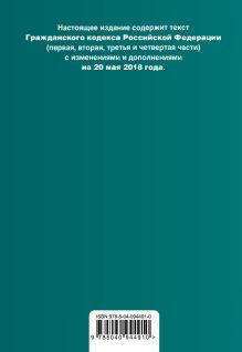 Обложка сзади Гражданский кодекс Российской Федерации. Части первая, вторая, третья и четвертая. Текст с изм. и доп. на 20 мая 2018 г.