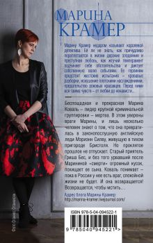 Обложка сзади Мост в прошлое, или Паутина Черной вдовы Марина Крамер
