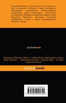 Обложка сзади Фактор Мурзика Владимир Войнович