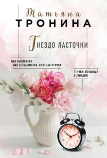 Обложка Гнездо ласточки Татьяна Тронина