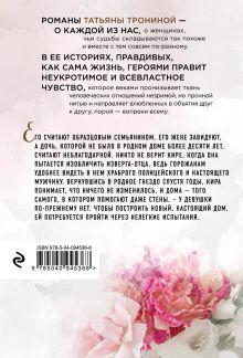 Обложка сзади Гнездо ласточки Татьяна Тронина
