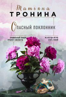 Обложка Опасный поклонник Татьяна Тронина