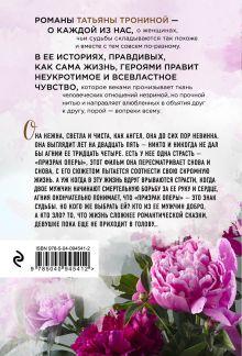 Обложка сзади Опасный поклонник Татьяна Тронина
