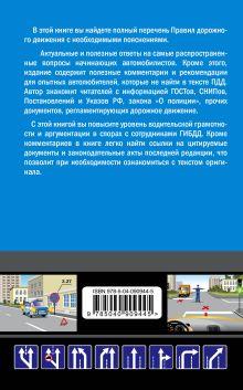Обложка сзади Комментарии к Правилам дорожного движения РФ с последними изменениями на 2018 г. Приходько Алексей