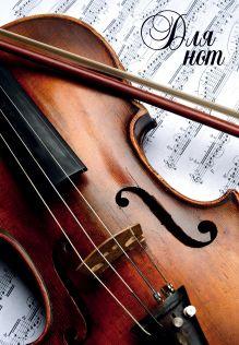 """Тетрадь для нот 12л А4 """"Скрипка"""" вертикальная, скрепка"""