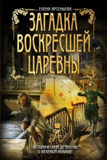 Обложка Загадка воскресшей царевны Елена Арсеньева