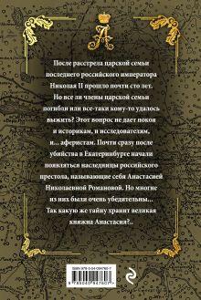 Обложка сзади Загадка воскресшей царевны Елена Арсеньева