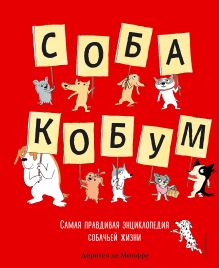 Собакобум. Самая правдивая энциклопедия собачьей жизни
