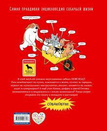 Обложка сзади Собакобум. Самая правдивая энциклопедия собачьей жизни Доротея де Монфре