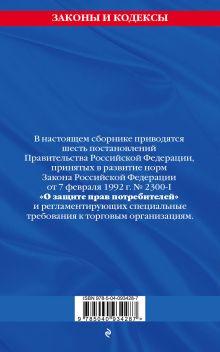 Обложка сзади Правила торговли: текст с самыми посл. изм. и доп. на 2018 г.