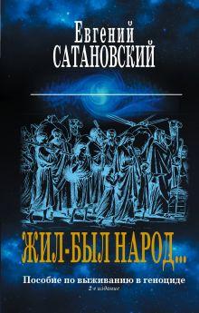 Жил-был народ… Пособие по выживанию в геноциде. 2-е издание