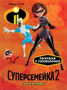 Суперсемейка-2. Герои и злодеи. Раскраски и игры