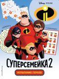 Disney. Суперсемейка-2. Книги по фильму