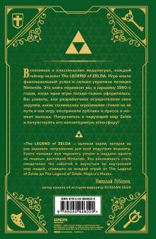 Обложка сзади История серии Zelda. Рождение и расцвет легенды Оскар Лемэр