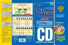 Экзамен в ГИБДД. Категории C, D, подкатегории C1, D1 (с изм. и доп. на 2019 год) (+ CD)