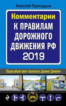 Обложка Комментарии к Правилам дорожного движения РФ с последними изменениями на 2019 год Приходько А.М.