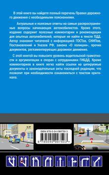 Обложка сзади Комментарии к Правилам дорожного движения РФ с последними изменениями на 2019 год Приходько А.М.