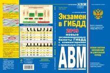 Экзамен в ГИБДД. Категории А, В, M, подкатегории A1. B1 с изм. и доп. на 2019 год