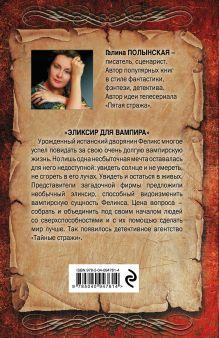 Обложка сзади Эликсир для вампира Галина Полынская